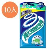 Airwaves 超涼薄荷 無糖口香糖 超值包 62g (10包)/盒