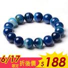 特級6A海洋纏絲藍瑪瑙串珠手鍊...