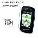 ☆愛思摩比☆GARMIN Edge800/810 衛星導航自行車碼表 鋼化防爆玻璃貼 高硬度 高清晰 高透光 9H