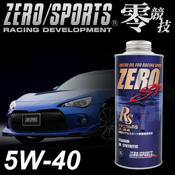 ZERO 零 高速競技版潤滑油5W-40/1L