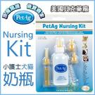 *KING WANG*美國貝克PetAg《小護士犬貓奶瓶》Nursing Kit 附清潔毛刷