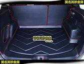 莫名其妙倉庫【KG067 全包款行李箱墊】五件組 全包設計 有預留孔 紅邊線 2014 Ford 福特 KUGA