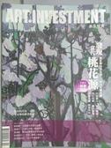 【書寶二手書T2/雜誌期刊_ZKC】典藏投資_64期_發現當代桃花源