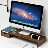 電腦螢幕架電腦顯示器屏增高架底座桌面臺式辦公室收納置物護頸支架子部落