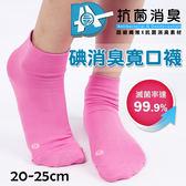 超細纖維 抗菌消臭素材 碘消臭 寬口襪 台灣製 本之豐