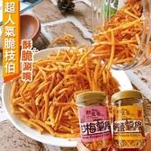 【南紡購物中心】【新玉香】香脆超細薯條任選口味椒鹽/甘梅(150g/罐)x4罐