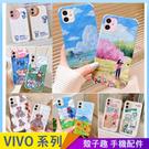 清新卡通 VIVO X60 Y20 Y20s X50 Y50 Y12 Y17 浮雕手機殼 5D光影貓眼紋 全包邊蠶絲紋 四角加厚軟殼