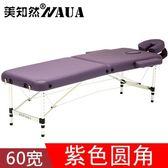 美容床 美知然原始點折疊按摩床美容床推拿理療針灸床火療家用便攜式紋繡