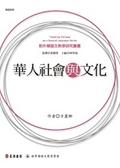 (二手書)華人社會與文化