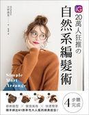 (二手書)IG 20萬人狂推的自然系編髮術:修飾臉型X變換風格X快速簡單,隨手綁出6..