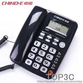 坐式固定電話機家用坐機辦公室座式有線座機單機來電顯示「Top3c」