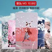 彩繪皮套 HUAWEI 華為 MediaPad M5 平板皮套 磁釦 智能休眠 氣墊 華為 M5 10.8吋 保護套 絲亞系列 W3