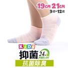 瑪榭 瑪榭童抑菌除臭1/3襪(19~21cm)-細條款 MK-31052
