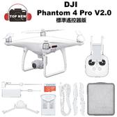 [預購]限量贈64G記憶卡 DJI 大疆 PHANTOM4 Pro V2.0 空拍機 P4P V2.0 公司貨 phantom4 pro v2.0