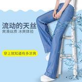 天絲牛仔褲女闊腿夏季薄款垂感闊腳褲高腰顯瘦直筒寬鬆大碼長褲超『小淇嚴選』