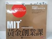 【書寶二手書T2/行銷_COM】MIT黃金創業課-做對24步,系統性打造成功企業_吳書榆