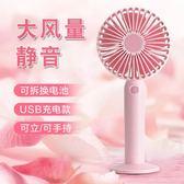 USB小風扇 手持小電風扇迷你USB可充電的學生隨身宿舍寢室手拿床上【韓衣潮人】