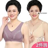 【2件裝】媽媽內衣文胸中老年無鋼圈背心式大碼內衣前排扣純棉胸罩【貼身日記】