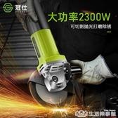 角磨機磨光機多功能家用220v萬用拋光打磨手磨機手砂輪切割機小型 220vNMS生活樂事館