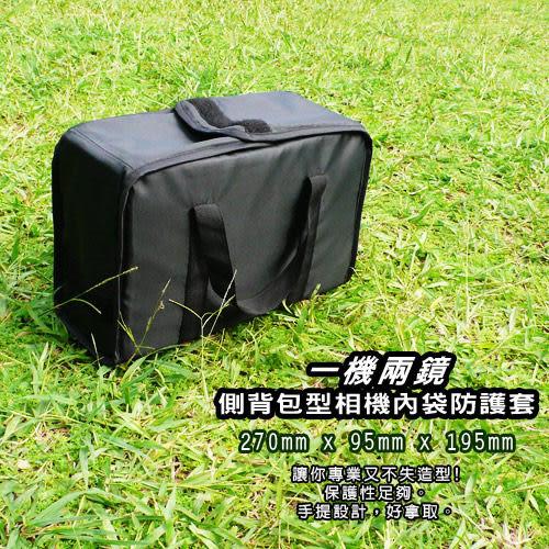 數配樂 Kamera 佳美能 一機兩鏡 相機內袋 防護套 內膽包 側邊防震泡棉 黑色