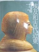 【書寶二手書T3/藝術_ZJP】大都會博物館美術全集-埃及和古代近東