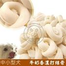 四個工作天出貨除了缺貨》台灣產 香濃美味2.5吋牛奶打結骨皮骨(1支入)中小型犬專用