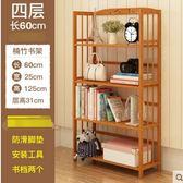 書櫃書架簡易學生創意書架桌上置物架組合現代簡約兒童小架子落地【四層60CM書架】