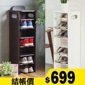 玄關鞋櫃 收納櫃 北歐 鞋架【I0182】韓系品味簡約7層鞋櫃(兩色) MIT台灣製  收納專科