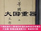 二手書博民逛書店中等國語罕見2(3)Y255929 文部省 著 中等學校教科書 出版1948