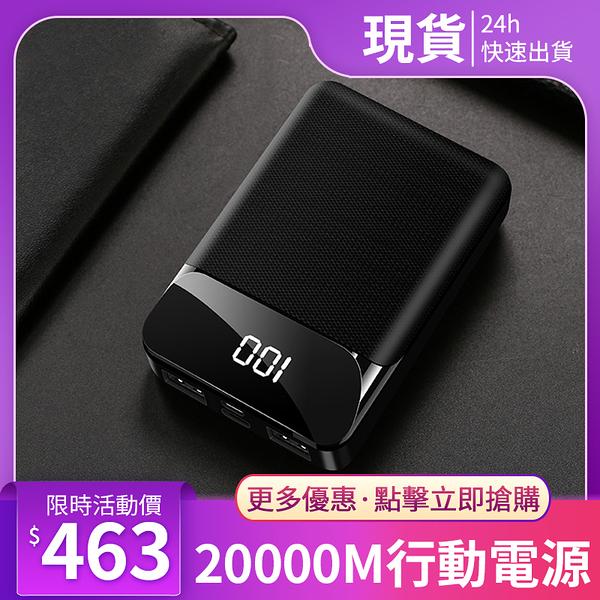 現貨 行動電源 新款20000毫安數顯示行動電源迷你全面屏大容量手機移動電源 店慶降價
