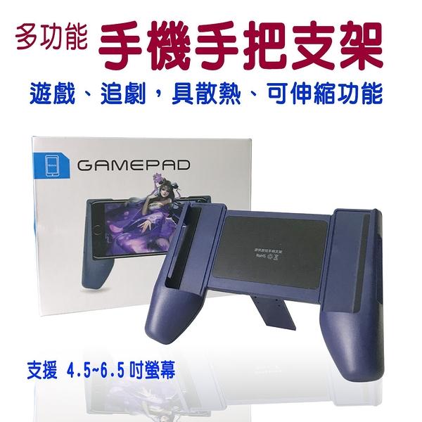 金德恩 可調式遊戲電玩手機握把輔助支架 適用 4.5吋-6.5吋