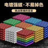 巴克球 益智巴克球吸鐵石玩具巴克求磁力珠圓形減壓方形珠。 11色