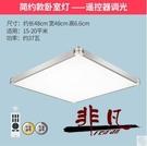 吸頂燈 led吸頂燈具客廳臥室房間長方形現代簡約大氣調光燈飾-凡屋FC