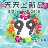 【$99】天天上新品
