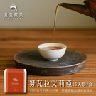 ↘免運↘慢慢藏葉-斯里蘭卡錫蘭紅茶立體茶包15袋/盒【努瓦拉艾莉亞產區】限時免運