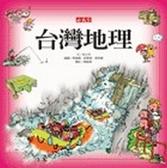 (二手書)台灣地理
