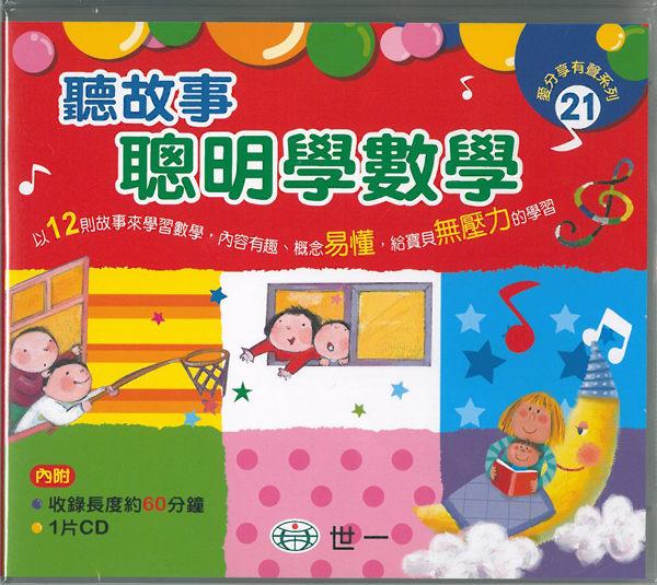 書立得-愛分享有聲系列21:聽故事聰明學數學(CD)(B02121)