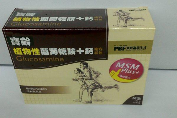寶齡 植物性 葡萄糖胺+鈣複方 4g*30包(盒)*6盒