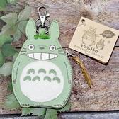 TOTORO 龍貓 皮革 鑰匙扣 錢包 吊飾 日本正版