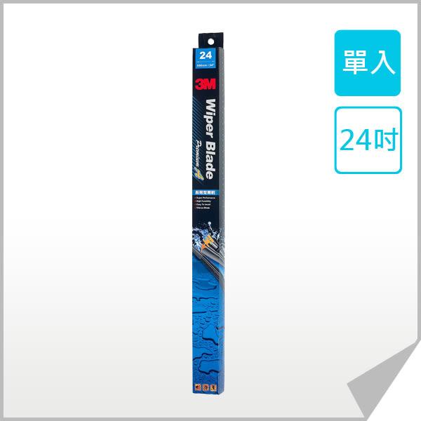 3M PNK7024 KA長效型雨刷(24吋)