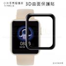 【3D曲面複合保護貼 】MI 小米手錶超值版 螢幕滿版保護貼/高透強化防刮保護膜-ZW