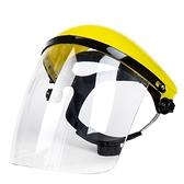 PC有機玻璃電焊面罩頭戴式打磨氬弧焊氣保焊防護面罩防輻射飛濺物 宜品