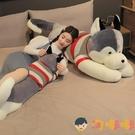 可愛哈士奇床上玩偶二哈抱枕兒童玩偶公仔毛絨玩具禮物【淘嘟嘟】