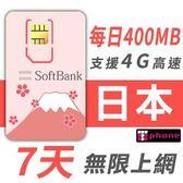 【TPHONE上網專家】日本 SOFTBANK 高速上網卡 7天無限上網 每天前面400MB 支援4G高速