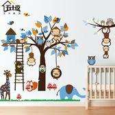 動物樂園卡通兒童房墻貼猴子長頸鹿樹寶寶臥室幼兒園貼紙畫可移除JY【無敵3C旗艦店】