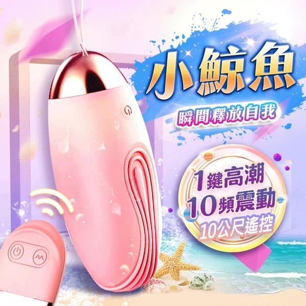情趣用品跳蛋-小鯨魚 10段變頻萌寵可愛柔軟矽膠遙控跳蛋 無線跳蛋女性情趣用品情人節禮物