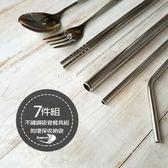 【Discovery發現者】304不銹鋼環保吸管餐具7件組(附收納袋)