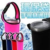 【小麥購物】環保杯/飲料杯/冷飲杯/手搖杯 手提杯套【Y263】環保杯套 杯袋 手提/扣式提袋