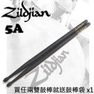 【非凡樂器】Zildjian爵士鼓棒  5AWB / 買2雙送鼓棒袋