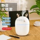加濕器小型家用usb靜音臥室便攜式迷你可愛萌寵空氣凈化補水 快速出貨